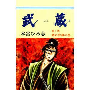 武蔵 (全巻) 電子書籍版 / 本宮ひろ志|ebookjapan