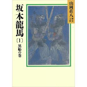 坂本龍馬 (全巻) 電子書籍版 / 山岡荘八