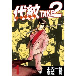 代紋<エンブレム>TAKE2 (全巻) 電子書籍版 / 作:木内一雅 画:渡辺潤|ebookjapan