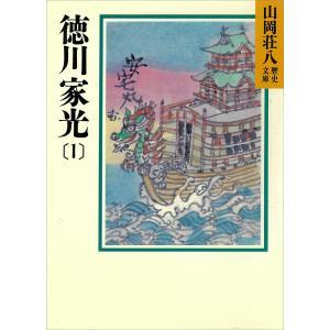 徳川家光 (全巻) 電子書籍版 / 山岡荘八|ebookjapan