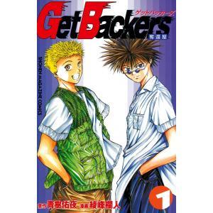 Get Backers 奪還屋 (全巻) 電子書籍版 / 原作:青樹佑夜 漫画:綾峰欄人|ebookjapan