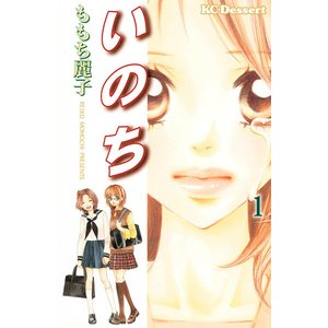 いのち (全巻) 電子書籍版 / ももち麗子|ebookjapan