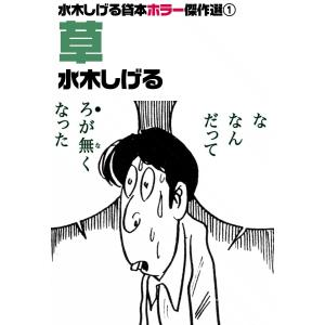 水木しげる貸本ホラー傑作選 (全巻) 電子書籍版 / 水木しげる|ebookjapan