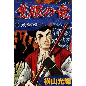 隻眼の竜 (全巻) 電子書籍版 / 横山光輝|ebookjapan