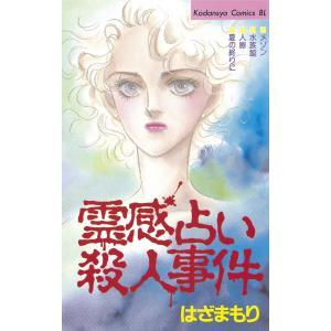 霊感占い殺人事件 (全巻) 電子書籍版 / はざまもり|ebookjapan