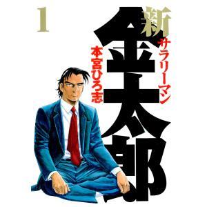 新サラリーマン金太郎 (全巻) 電子書籍版 / 本宮ひろ志|ebookjapan