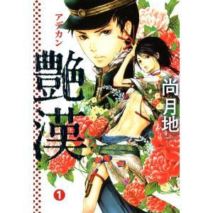 艶漢 (1〜5巻セット) 電子書籍版 / 尚月地 ebookjapan