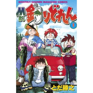 Mr.釣りどれん (全巻) 電子書籍版 / とだ勝之 監修:松田瀧魚|ebookjapan