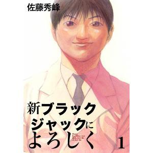 新ブラックジャックによろしく (全巻) 電子書籍版 / 佐藤秀峰|ebookjapan