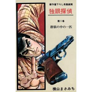 独眼探偵 (全巻) 電子書籍版 / 横山まさみち ebookjapan