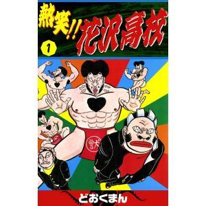 熱笑!! 花沢高校 (全巻) 電子書籍版 / どおくまん|ebookjapan