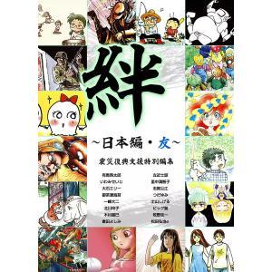 絆 (全巻) 電子書籍版 / 震災復興支援特別編集|ebookjapan