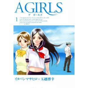 A GIRLS (全巻) 電子書籍版 / イタバシマサヒロ×玉越博幸|ebookjapan