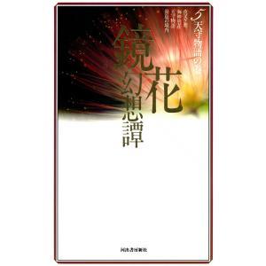 【初回50%OFFクーポン】鏡花幻想譚 (全巻) 電子書籍版 / 泉鏡花 ebookjapan
