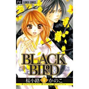 BLACK BIRD (6〜10巻セット) 電子書籍版 / 桜小路かのこ|ebookjapan