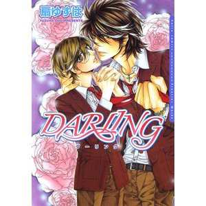 DARLINGシリーズ (全巻) 電子書籍版 / 扇ゆずは|ebookjapan