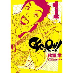 【初回50%OFFクーポン】GO‐ON! (全巻) 電子書籍版 / 秋重学|ebookjapan