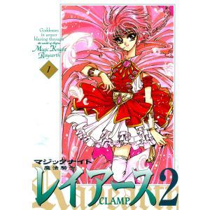 CLAMP 出版社:講談社 連載誌/レーベル:なかよし 提供開始日:2011/12/30 タグ:少女...