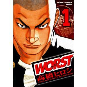 WORST (1〜5巻セット) 電子書籍版 / 高橋ヒロシ