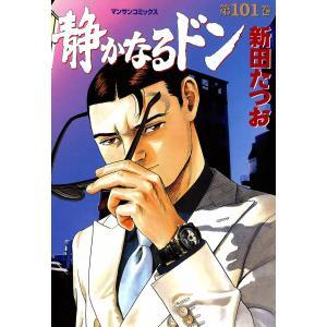 静かなるドン (101〜108巻セット) 電子書籍版 / 新田たつお ebookjapan
