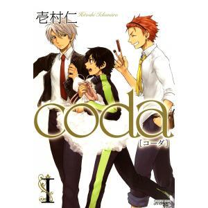 coda (全巻) 電子書籍版 / 壱村仁|ebookjapan