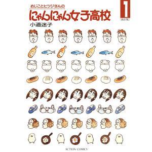 めじことヒツジさんのにゃんにゃん女子高校 (全巻) 電子書籍版 / 小道迷子