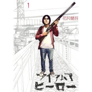 【初回50%OFFクーポン】アイアムアヒーロー (1〜5巻セット) 電子書籍版 / 花沢健吾|ebookjapan