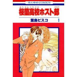 桜蘭高校ホスト部 (全巻) 電子書籍版 / 葉鳥ビスコ|ebookjapan