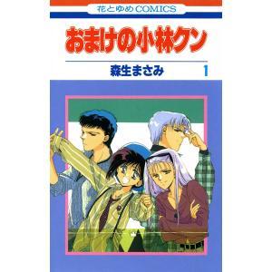 おまけの小林クン (全巻) 電子書籍版 / 森生まさみ|ebookjapan