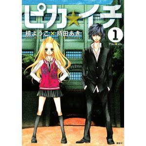 槙ようこ×持田あき 出版社:講談社 連載誌/レーベル:ARIA 提供開始日:2013/08/02 タ...