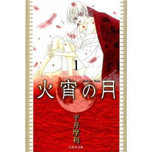 火宵の月 (全巻) 電子書籍版 / 平井摩利|ebookjapan