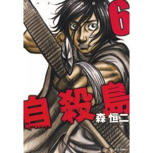 自殺島 (6〜10巻セット) 電子書籍版 / 森恒二