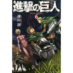 進撃の巨人 (6〜10巻セット) 電子書籍版 / 諫山創