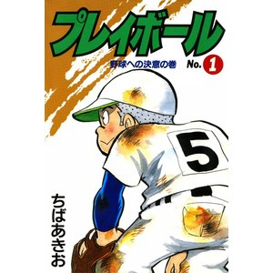 プレイボール (全巻) 電子書籍版 / ちばあきお|ebookjapan