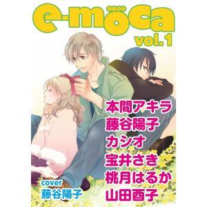 【初回50%OFFクーポン】e-moca (1〜5巻セット) 電子書籍版|ebookjapan