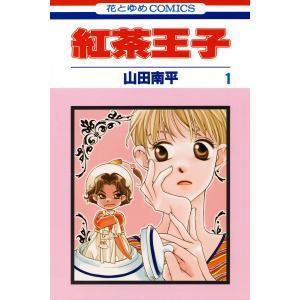 紅茶王子 (全巻) 電子書籍版 / 山田南平 ebookjapan