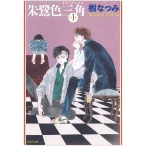 【初回50%OFFクーポン】朱鷺色三角 (全巻) 電子書籍版 / 樹なつみ ebookjapan