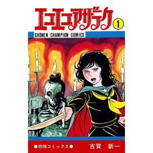エコエコアザラク (全巻) 電子書籍版 / 古賀新一 ebookjapan