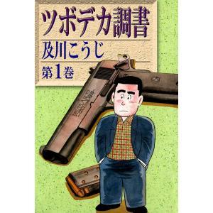 【初回50%OFFクーポン】ツボデカ調書 (全巻) 電子書籍版 / 及川こうじ ebookjapan