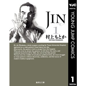 JIN―仁― (全巻) 電子書籍版 / 村上もとか