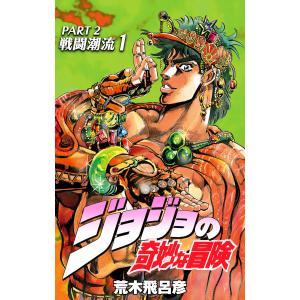 【初回50%OFFクーポン】ジョジョの奇妙な冒険 第2部 モノクロ版 (全巻) 電子書籍版 / 荒木飛呂彦 ebookjapan