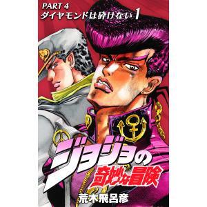 ジョジョの奇妙な冒険 第4部 モノクロ版 (全巻) 電子書籍版 / 荒木飛呂彦