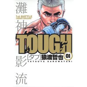 TOUGH―タフ― (全巻) 電子書籍版 / 猿渡哲也|ebookjapan