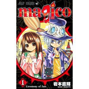 【初回50%OFFクーポン】magico (全巻) 電子書籍版 / 岩本直輝|ebookjapan