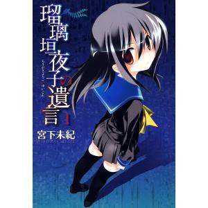 瑠璃垣夜子の遺言 (全巻) 電子書籍版 / 宮下未紀|ebookjapan