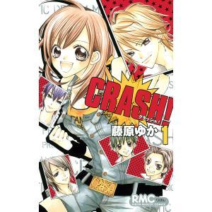 CRASH! (全巻) 電子書籍版 / 藤原ゆか|ebookjapan