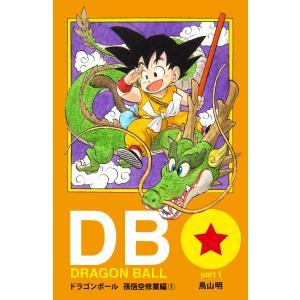 DRAGON BALL カラー版 孫悟空修業編 (全巻) 電子書籍版 / 鳥山明 ebookjapan