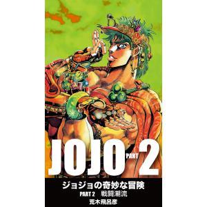 【初回50%OFFクーポン】ジョジョの奇妙な冒険 第2部 カラー版 (全巻) 電子書籍版 / 荒木飛呂彦 ebookjapan
