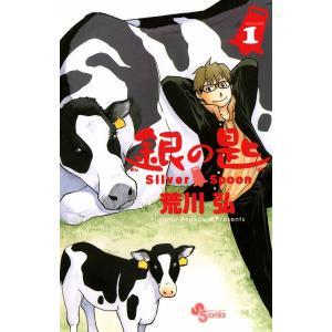 銀の匙 Silver Spoon (1〜5巻セット) 電子書籍版 / 荒川弘