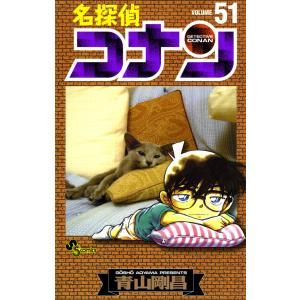 名探偵コナン (51〜55巻セット) 電子書籍版 / 青山剛昌